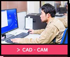 CAD・CAM
