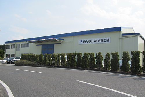 Kibi Factory