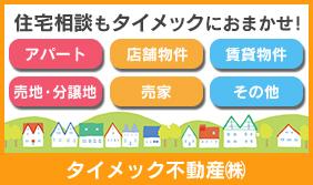 タイメック(株)不動産部