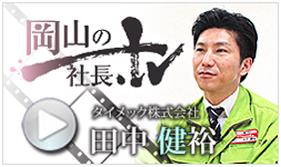 岡山の社長