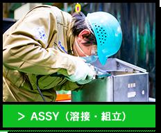 ASSY(溶接・組立)