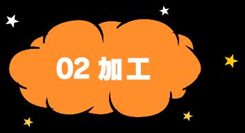 02 加工