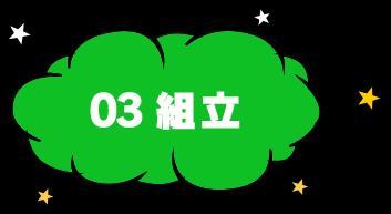 03 組立