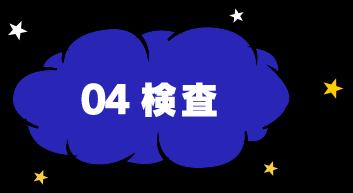 04 検査