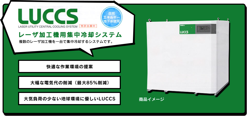 LUCCS レーザー加工機用集中冷却システム