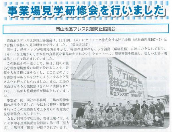 岡山県労働基準協会