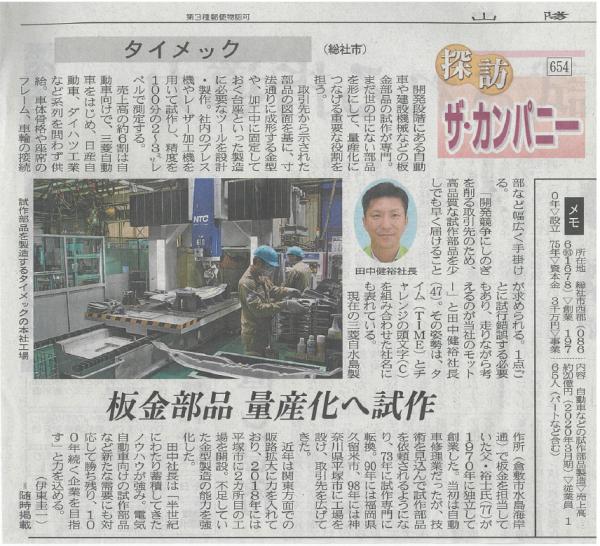 201110_山陽新聞
